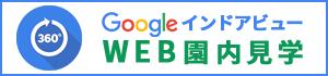 Googleインドアビュー WEB園内見学